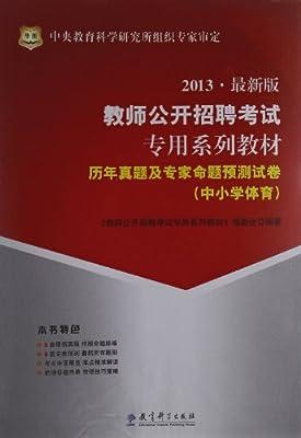 华图•教师公开招聘考试专用系列教材:历年真题及专家命题预测试卷.pdf
