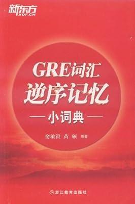 新东方•GRE词汇逆序记忆小词典.pdf