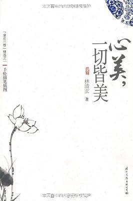 心美,一切皆美.pdf