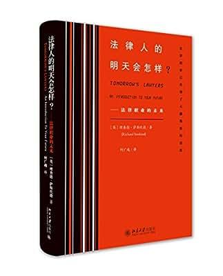 法律人的明天会怎样?:法律职业的未来.pdf