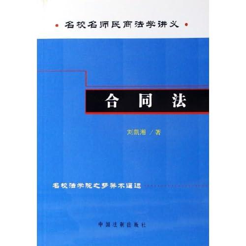 合同法(名校名师民商法学讲义)