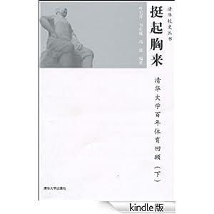 挺起胸来:清华大学百年体育回顾(下) (清华校史丛书)