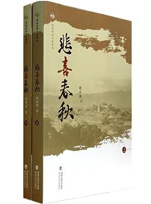 悲喜春秋.pdf