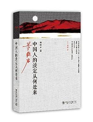 中国人的淡定从何处来.pdf