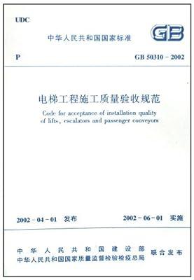电梯工程施工质量验收规范.pdf