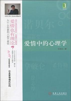 爱情中的心理学.pdf