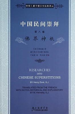 中国民间崇拜·:佛界神袛.pdf