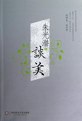 朱光潜谈美.pdf