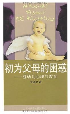 初为父母的困惑:婴幼儿心理与教育.pdf