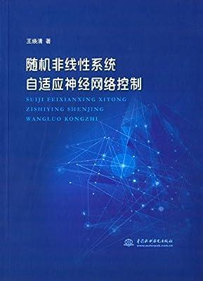 随机非线性系统自适应神经网络控制.pdf