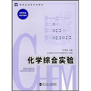 分析化学论文ppt模板