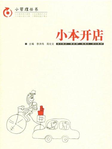 小本开店(小管理丛书)-图片
