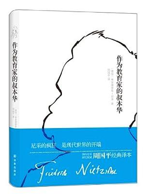 作为教育家的叔本华.pdf