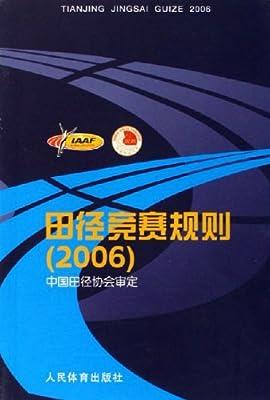 田径竞赛规则2006.pdf