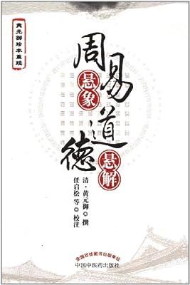 周易悬象•道德悬解.pdf