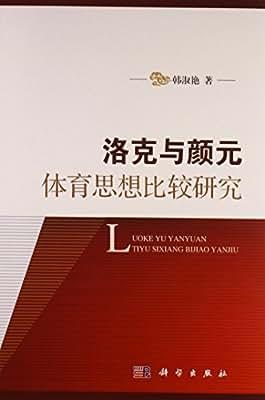洛克与颜元体育思想比较研究.pdf
