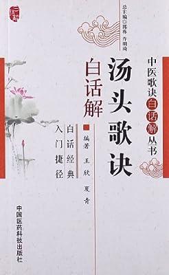 中医歌诀白话解丛书:汤头歌诀白话解.pdf