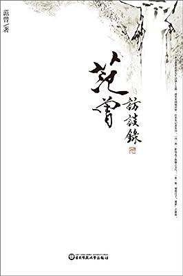 范曾访谈录.pdf