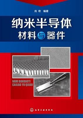 纳米半导体材料与器件.pdf