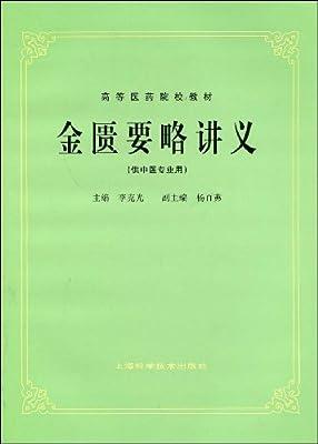 金匮要略讲义.pdf