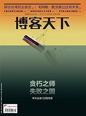 博客天下 旬刊2014年第21期.pdf