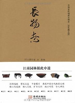 长物志.pdf