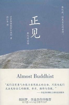正见:佛陀的证悟.pdf