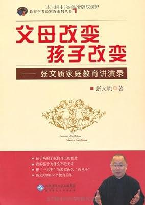 父母改变 孩子改变:张文质家庭教育讲演录.pdf