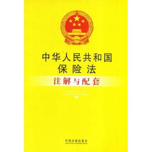中华人民共和国保险法注解与配套