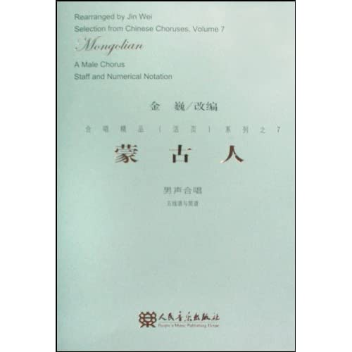 蒙古人 男声合唱 五线谱与简谱 金巍 音乐 家居休闲游戏 万禧书坊 马来
