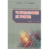 可编程控制器应用教程
