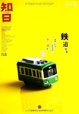 知日•铁道.pdf
