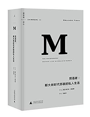耳语者:斯大林时代苏联的私人生活.pdf