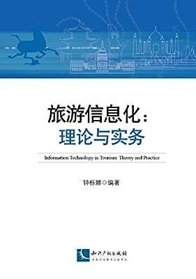 旅游信息化:理论与实务.pdf
