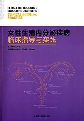 女性生殖内分泌疾病临床指导与实践.pdf