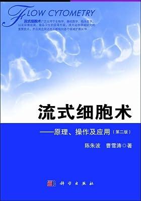 流式细胞术:原理、操作及应用.pdf