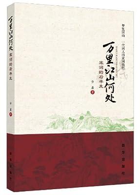 万里江山何处:宋词的后半生.pdf