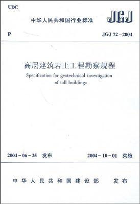 JGJ 72-2004 高层建筑岩石土工程勘察规程.pdf