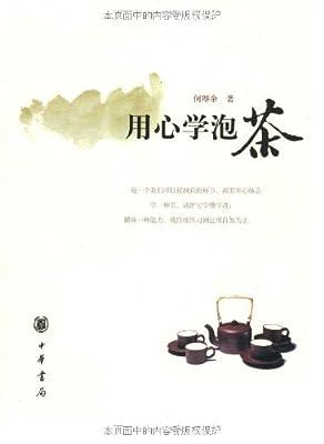 用心学泡茶.pdf