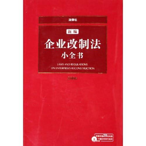 新编企业改制法小全书(附光盘2006)