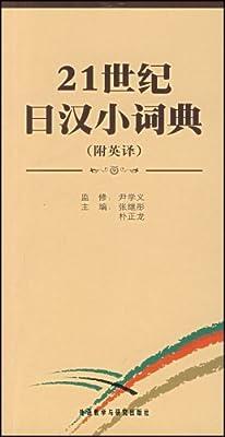 21世纪日汉小词典.pdf