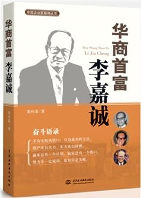 中国企业家精神丛书·华商首富李嘉诚.pdf
