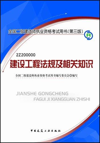 全国二级建造师执业资格考试用书建设工程法规及相关知识图片