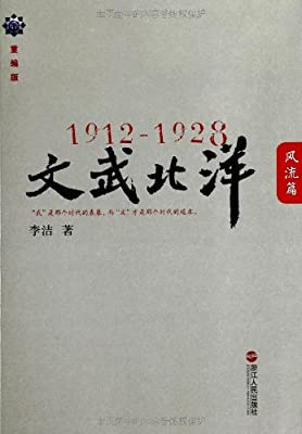 1912-1928:文武北洋.pdf