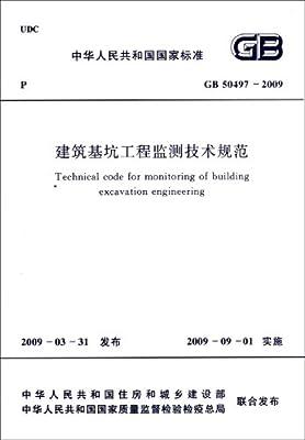 中华人民共和国国家标准:建筑基坑工程监测技术规范.pdf