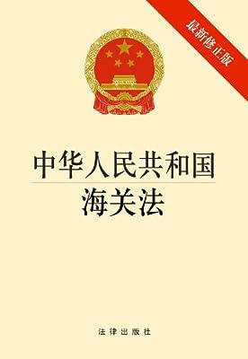 中华人民共和国海关法.pdf