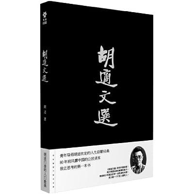 胡适文选.pdf