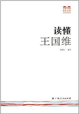 巧读·快读现代名家:读懂王国维.pdf