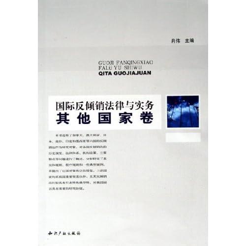 国际反倾销法律与实务(其他国家卷)