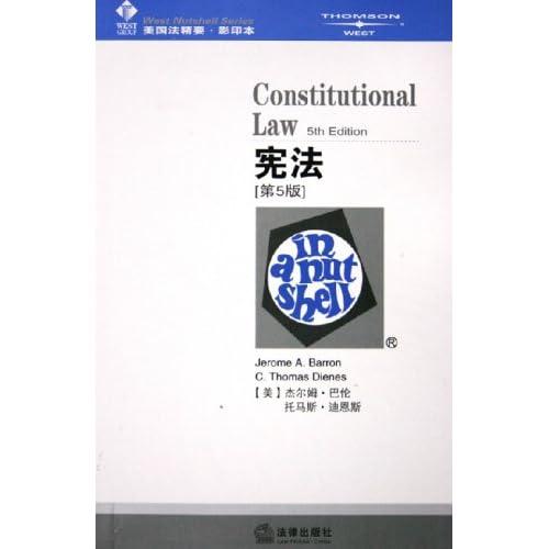 宪法(第5版美国法精要影印本)